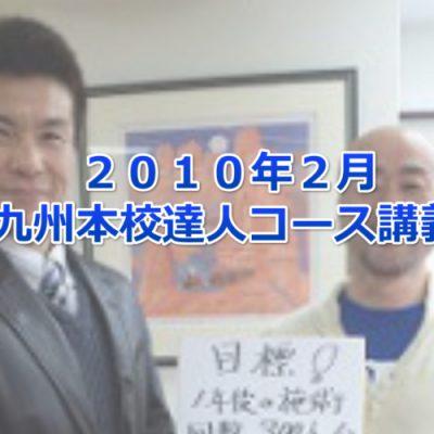 2010年2月九州本校達人コース講義