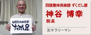 guraduate_zukudashi