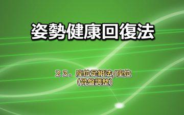 23.座位足組法/座位(骨盤調整)