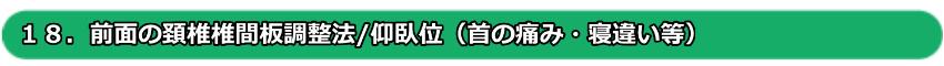 18.前面の頚椎椎間板調整法/仰臥位(首の痛み・寝違い等)
