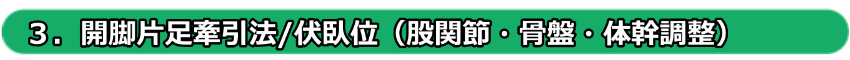 3.開脚片足牽引法/伏臥位(股関節・骨盤・体幹調整)