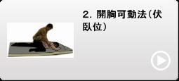 2.開胸可動法(伏臥位)