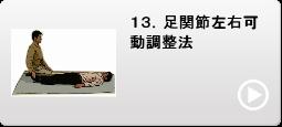 13.足関節左右可動調整法