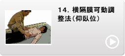 14.横隔膜可動調整法(仰臥位)