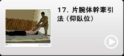 17.片腕体幹牽引法(仰臥位)