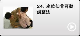 24.座位仙骨可動調整法