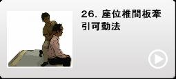 26.座位椎間板牽引可動法