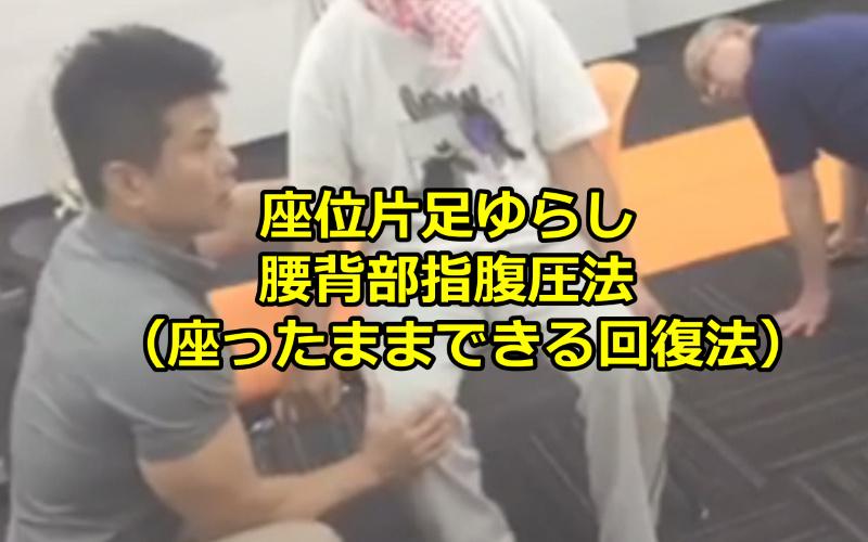 座位片足ゆらし腰背部指腹圧法