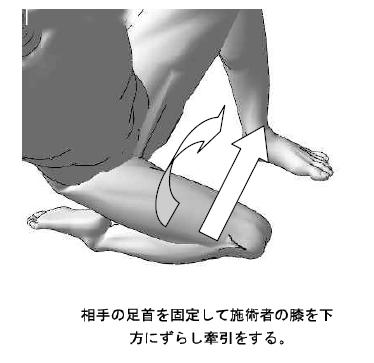 膝をずらして牽引を掛ける