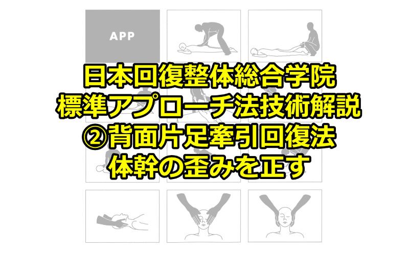 ②背面片足牽引回復法(体幹の歪みを正す)
