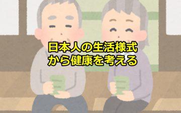 日本人の生活様式から健康を考える