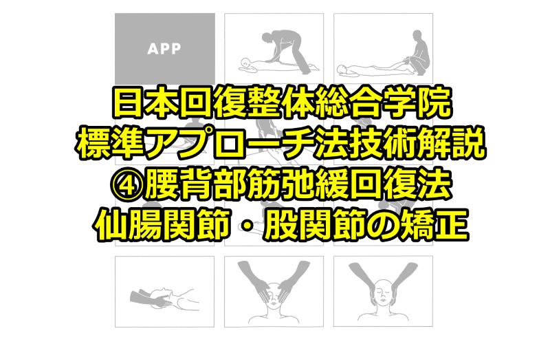 ④腰背部筋弛緩回復法(仙腸関節・股関節の矯正)