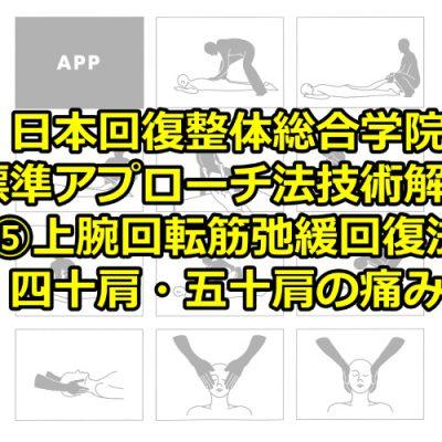⑤上腕回転筋弛緩回復法(四十肩・五十肩の痛み)