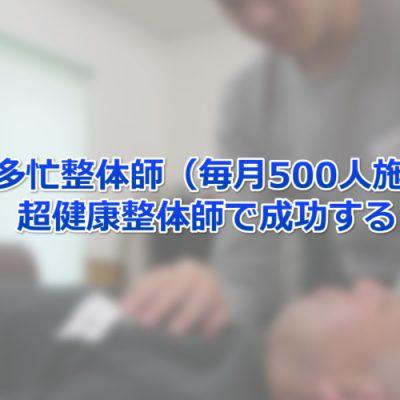 【動画】超多忙整体師(毎月500人施術)=超健康整体師で成功する