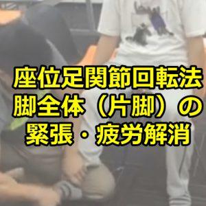 座位足関節回転法/脚全体(片脚)の緊張・疲労解消