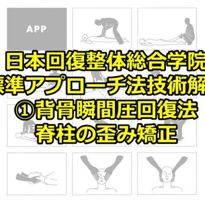 ①背骨瞬間圧回復法(脊柱の歪み矯正)