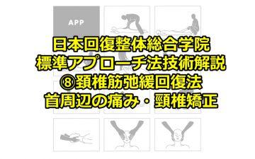 ⑧頚椎筋弛緩回復法(首周辺の痛み・頸椎矯正)