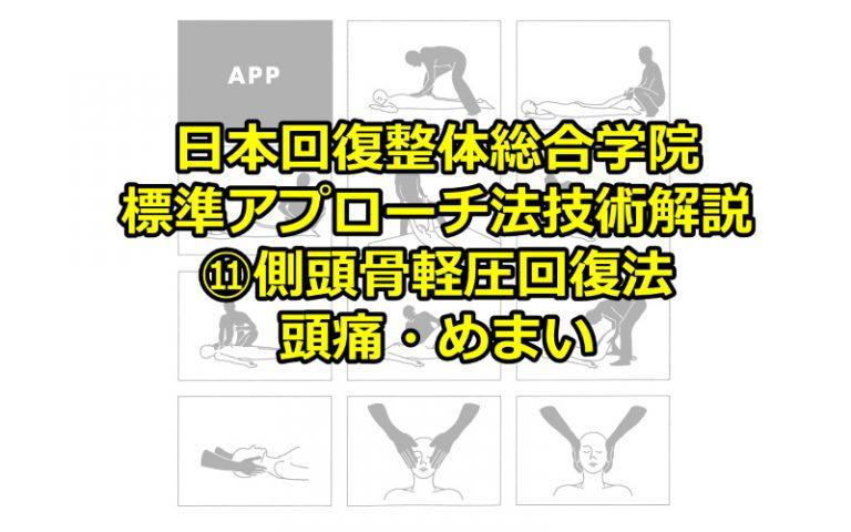 ⑪側頭骨軽圧回復法(頭痛・めまい)