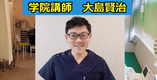 学院講師 大島賢治 | 日本回復整...