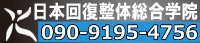 日本回復整体総合学院